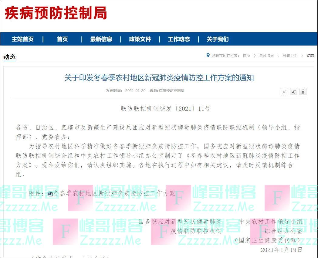 最新通知:春节农村返乡要14天居家健康监测!返乡人员如何划定?国家卫健委权威回应
