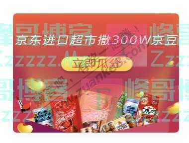 京东购物京东进口超市撒300W京豆(1月21日截止)