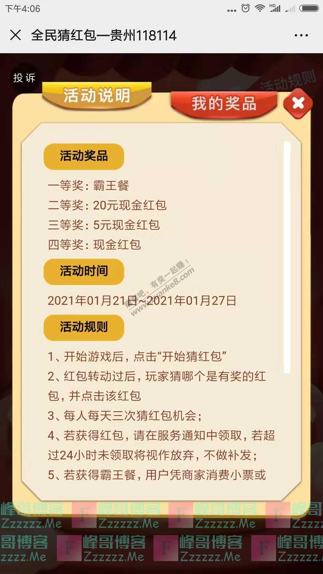 贵州118114【来电有礼】霸王餐+现金红包即将来袭(截止1月27日)