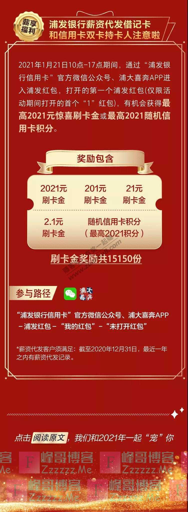 """浦发银行请查收你的""""年终""""红包,领最高2021元刷卡金(截止1月21日)"""