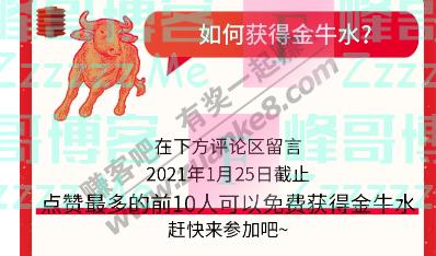 中国银行浙江分行金牛迎春,好水旺财,留言点赞得好礼(截止1月25日)