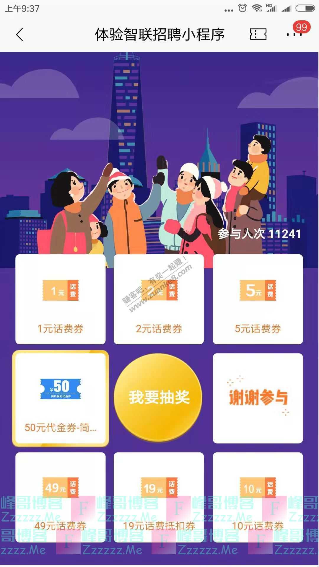 招商银行app体验智联招聘小程序(截止1月31日)