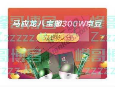 京东购物马应龙八宝撒300W京豆(1月22日截止)