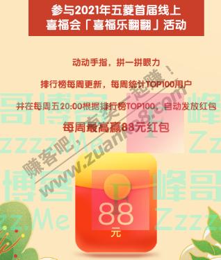 菱菱邦用户之家喜福乐翻翻 幸运接踵来(截止1月30日)