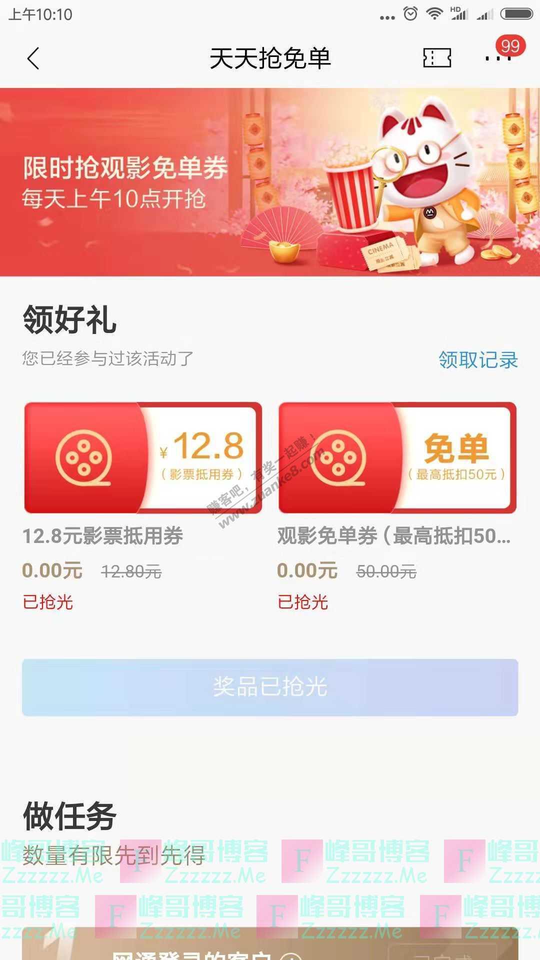 招商银行app天天抢免单(截止1月31日)