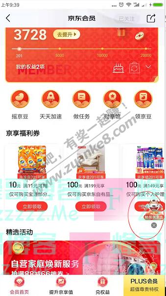 京东app解锁领京豆(截止2月12日)