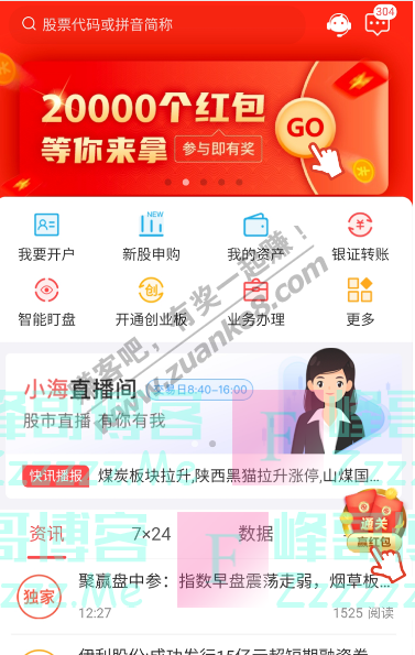 上海证券指e通参与即有奖!20000个红包持续发放中(截止不详)