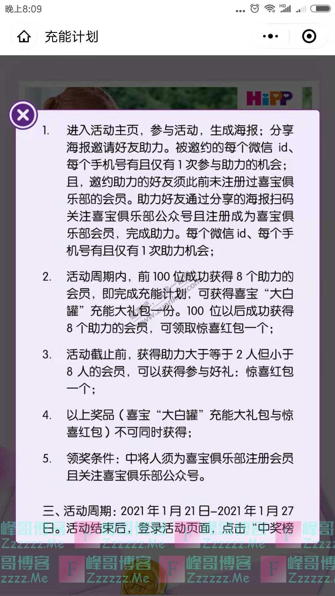 """喜宝俱乐部不会吧不会吧,100份""""大白罐""""0元送(截止1月27日)"""