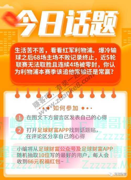 """足球财富【大神说】""""有待而然""""爆红10倍竞彩2串1!(截止不详)"""
