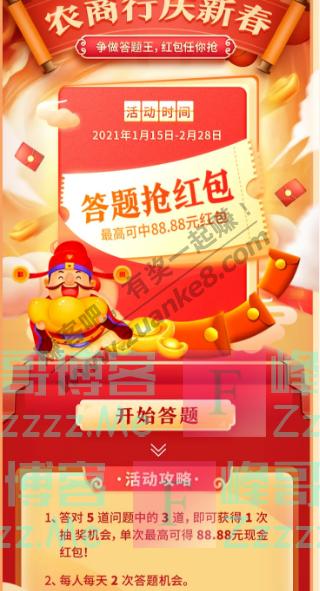 江都农村商业银行【答题红包】新年红包不拼手速,拼知识(截止2月28日)