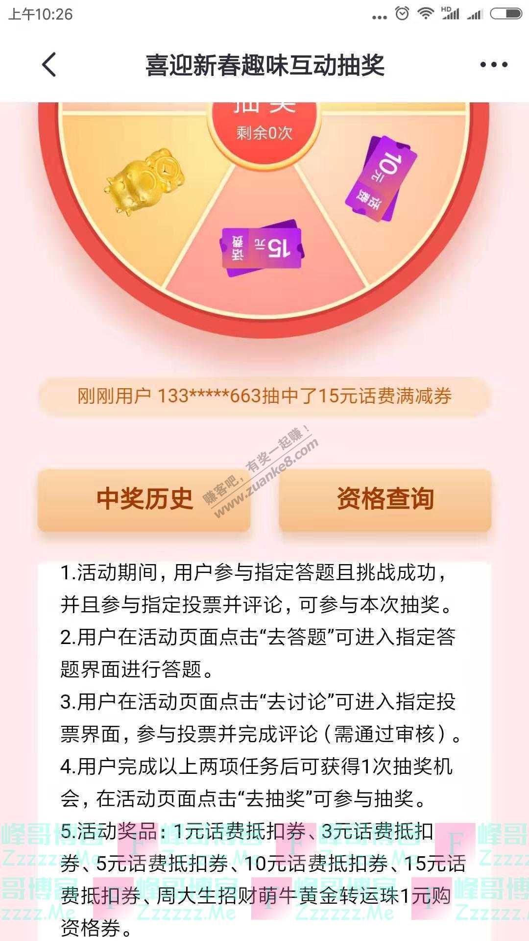 掌上生活app喜迎新春趣味互动抽奖(截止1月31日)