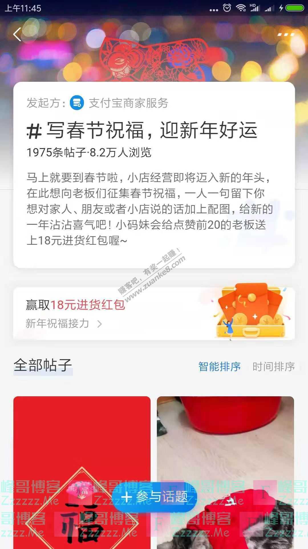 支付宝app写春节祝福 迎新年好运(截止不详)
