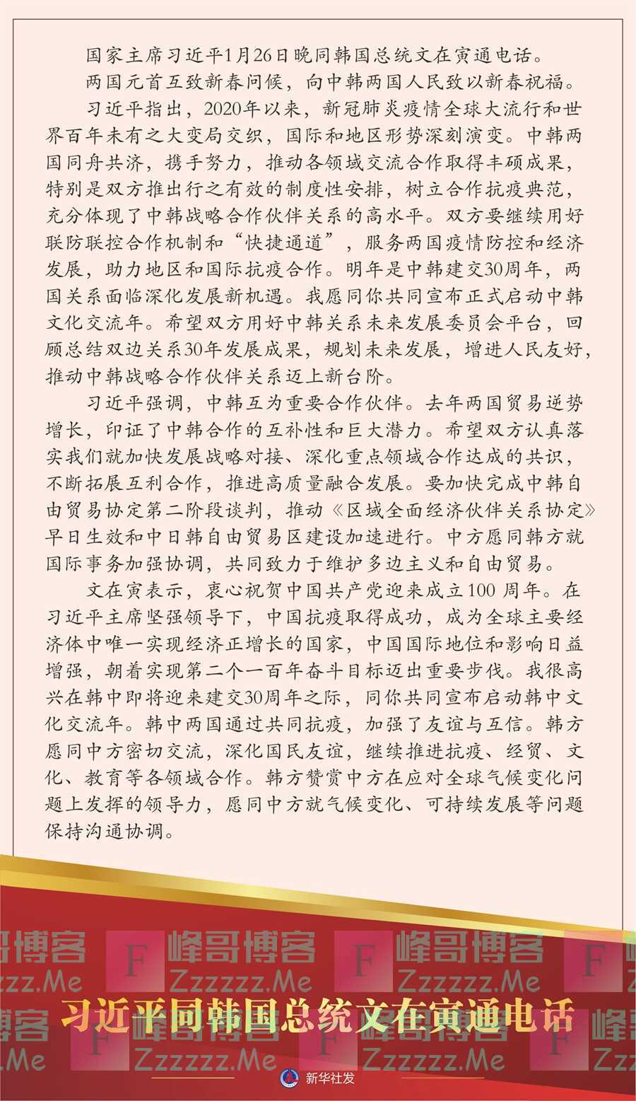习近平同韩国总统文在寅通电话