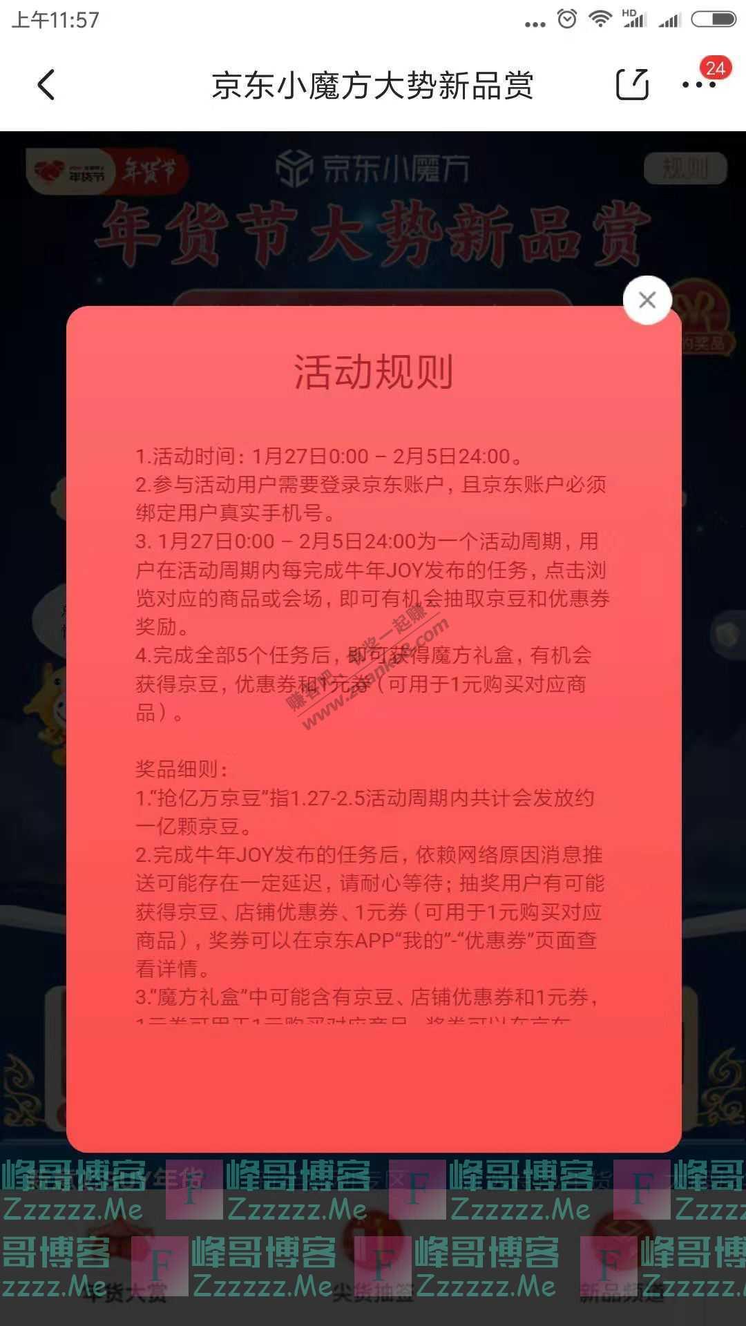 京东app京东小魔方大势新品赏(截止2月5日)