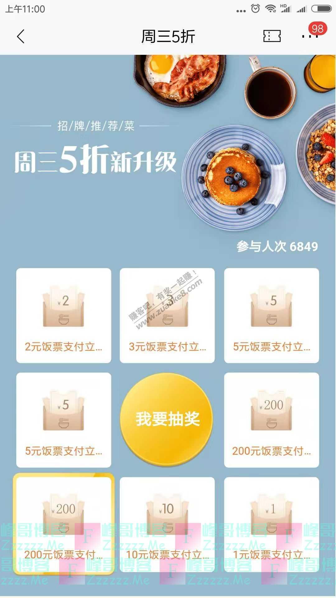 招商银行app周三5折新升级(截止1月27日)