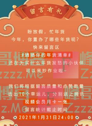 郑州银行市民金融管家【派件提醒】您的年货福利正在派送中(截止1月31日)