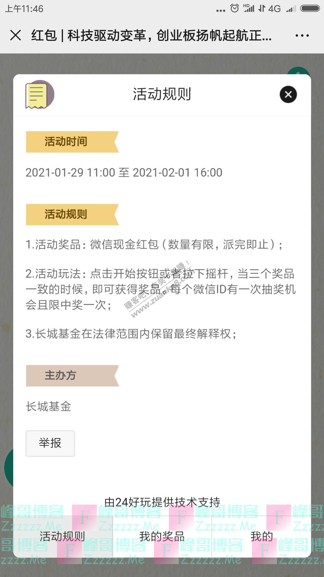 长城基金红包 | 科技驱动变革(2月1日截止)