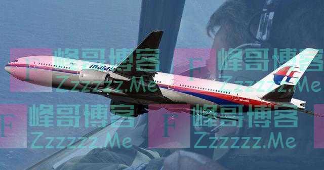 马航370新内幕,英媒体做出大胆猜测,因携带神秘物件,被击落