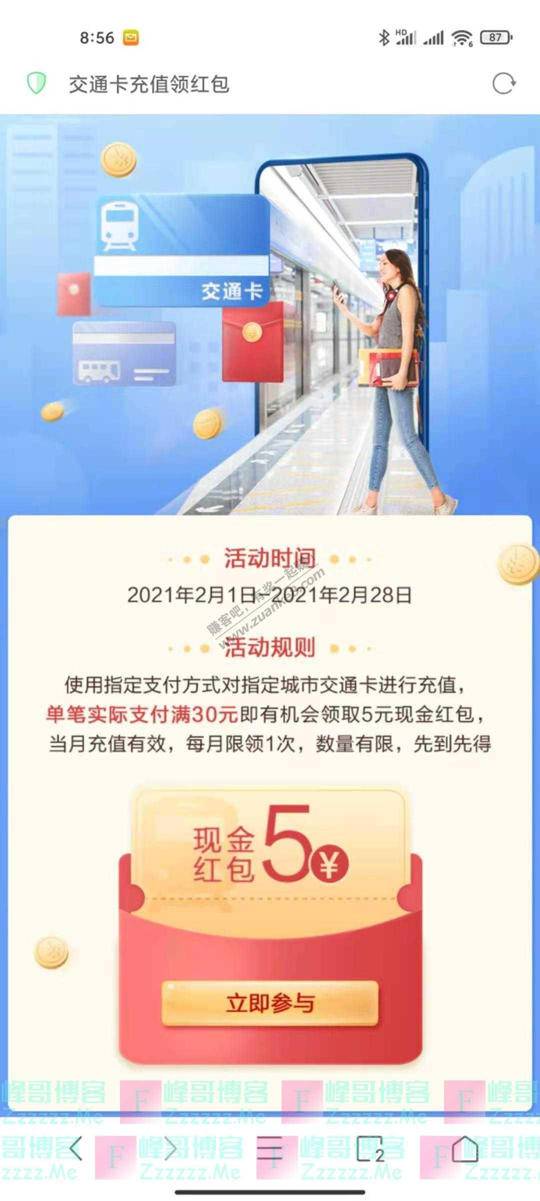 招商银行APP交通卡充值领红包(2月28日截止)