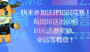 如东县12348公共法律服务2021年法律知识竞赛第五期开始啦(截止不详)