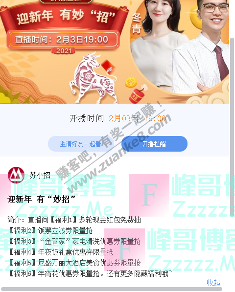 招商银行app迎新年有妙招(截止2月3日)