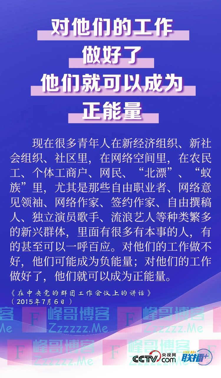 """习近平为网络强国""""排兵布阵"""""""