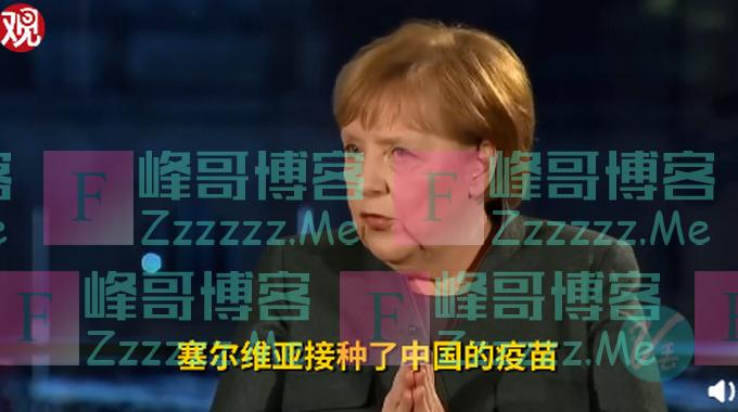 默克尔承认塞尔维亚接种疫苗比德国快:他们接种的是中国疫苗