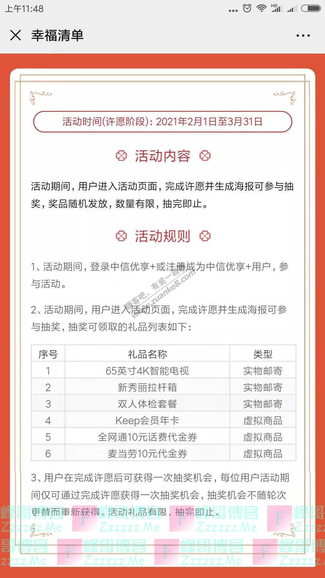 中信银行xing/用卡许新年愿望,赢65寸4K电视(截止3月31日)