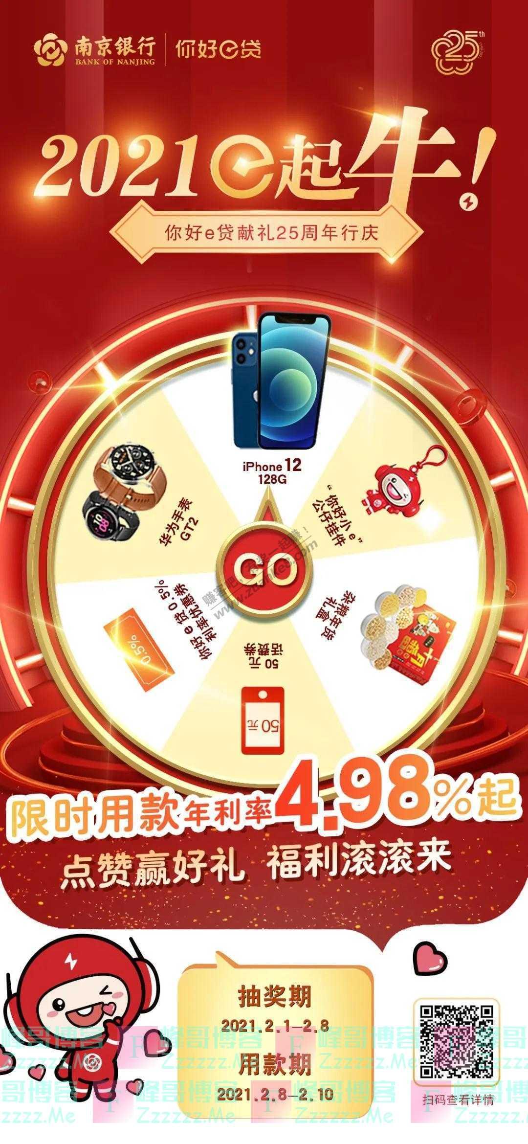 南京银行北京分行【你好e贷】点赞赢iPhone!(截止2月8日)