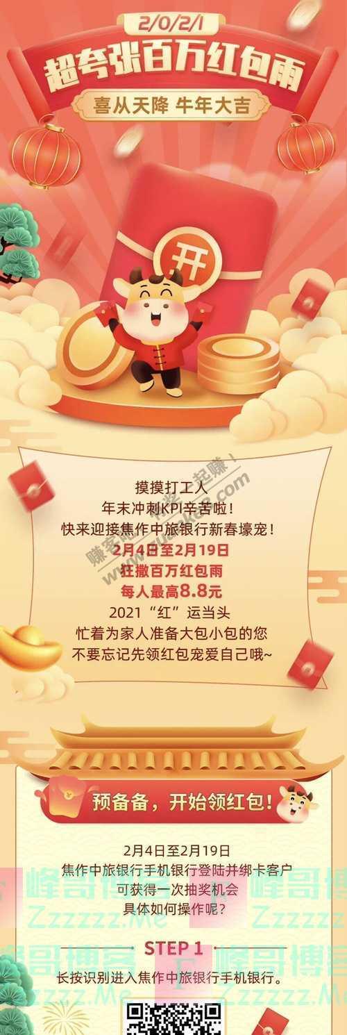 焦作中旅银行【好运风暴】天降百万红包雨!(2月19日截止)