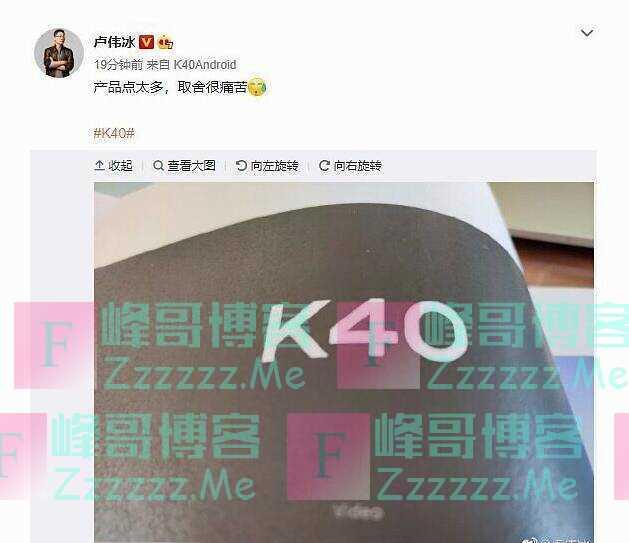 小米卢伟冰曝光K40:产品点太多、取舍很痛苦