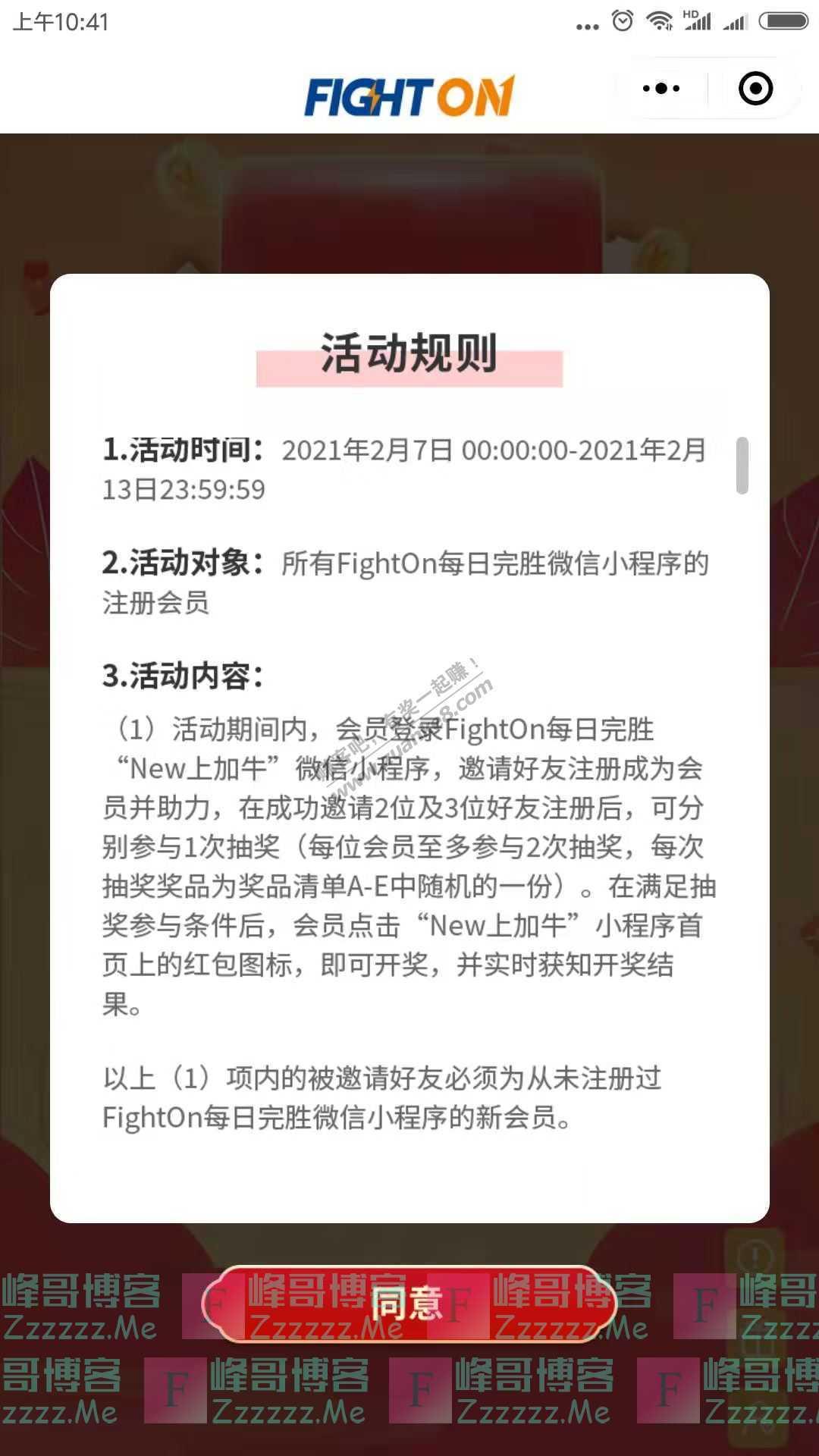 FightOn每日完胜新年红包限量抢!牛年祝福亲口说(截止2月13日)