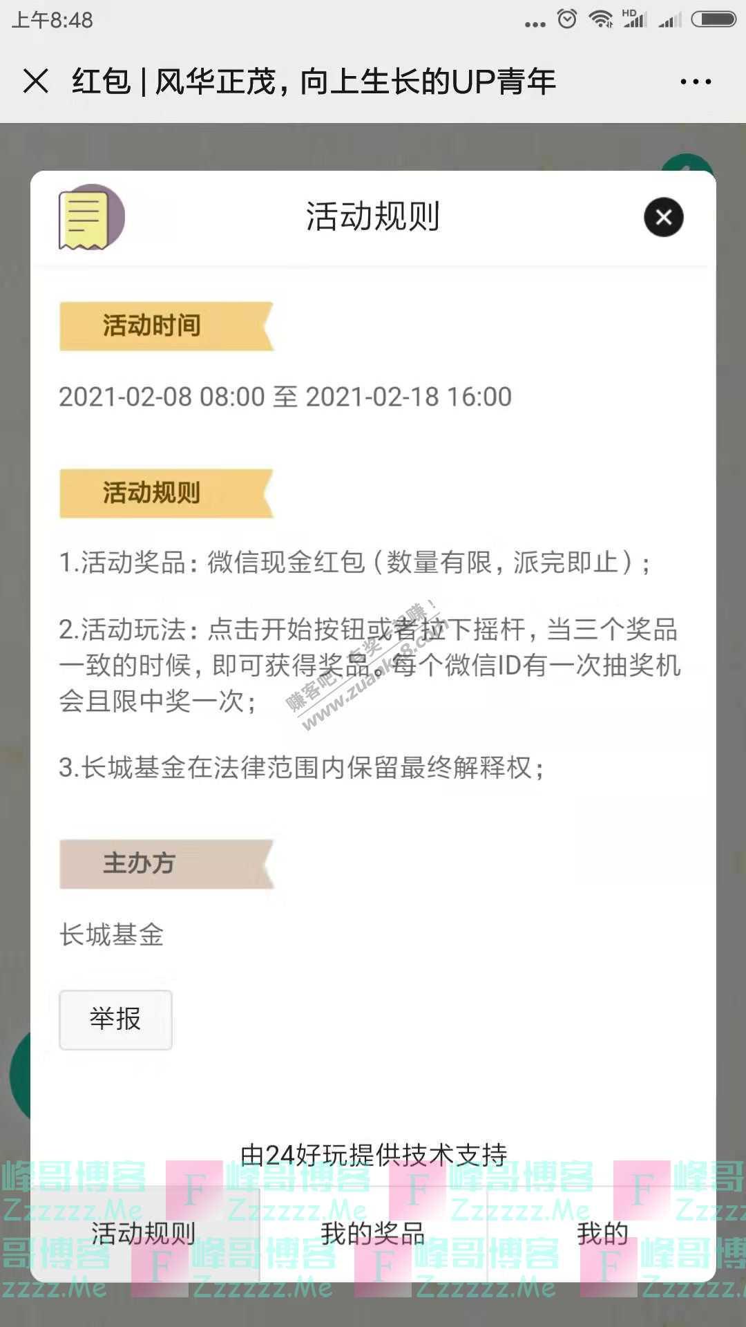 长城基金红包 | 风华正茂,向上生长的UP青年(截止2月18日)