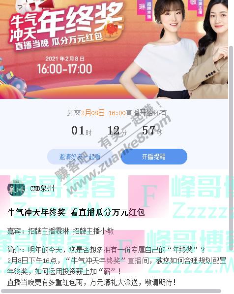 招商银行app牛气冲天年终奖 看直播瓜分万元红包(截止2月8日)