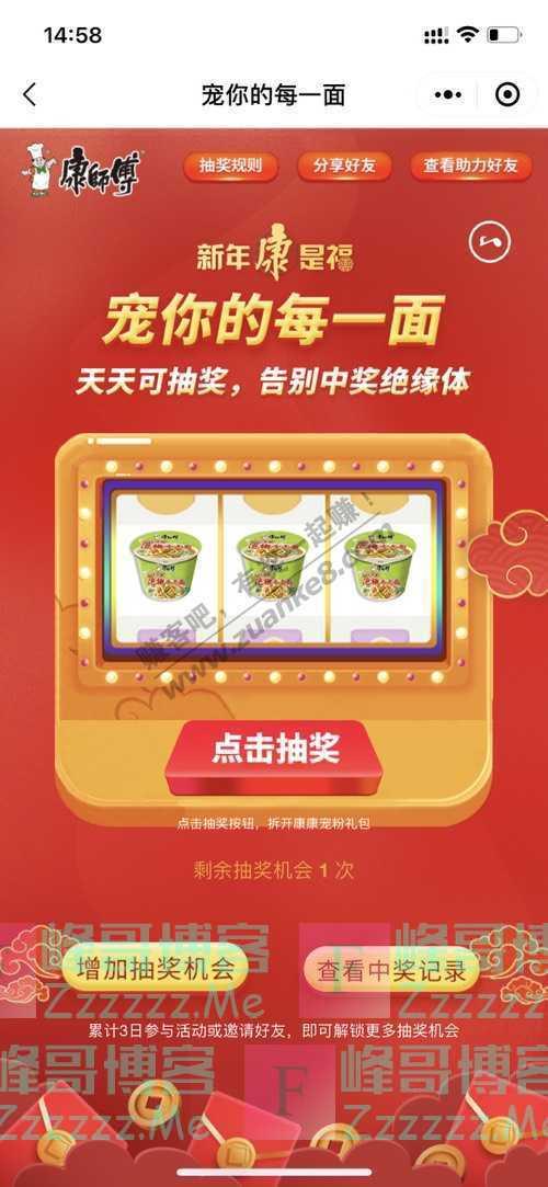 康师傅美食纪宠粉福利|中国女排&中国冰雪送来新春祝福(2月28日截止)