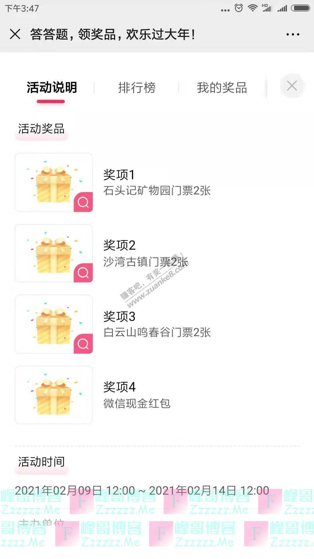 科普广州领过年科普自由行门票(截止2月14日)