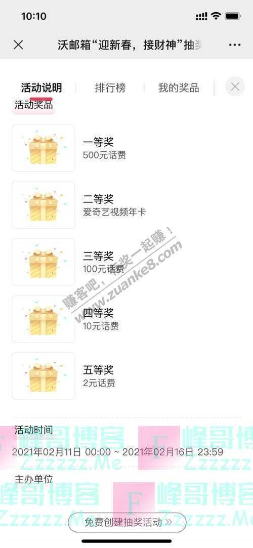 联通沃邮箱新春福利丨前方高能!解锁原地过年新方式~(2月16日截止)