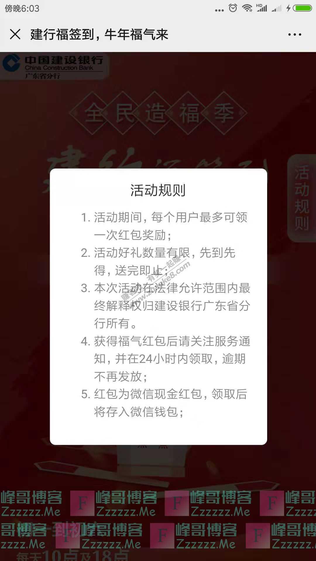 建设银行广东省分行建行福签到,摇摇福气来!最高188元(截止2月17日)