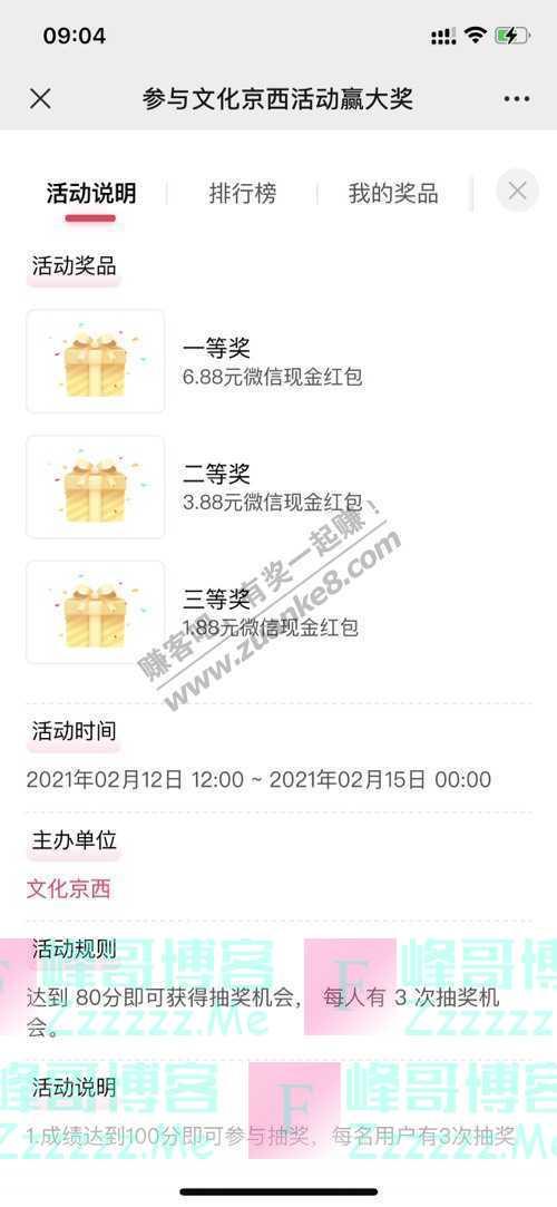 """文化京西答题赢好礼丨新年已至,开启整年""""牛""""运(2月14日截止)"""