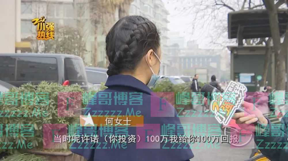 结识亿万富翁,杭州女子变身高管月薪8万!10多天后她却觉得不对劲......