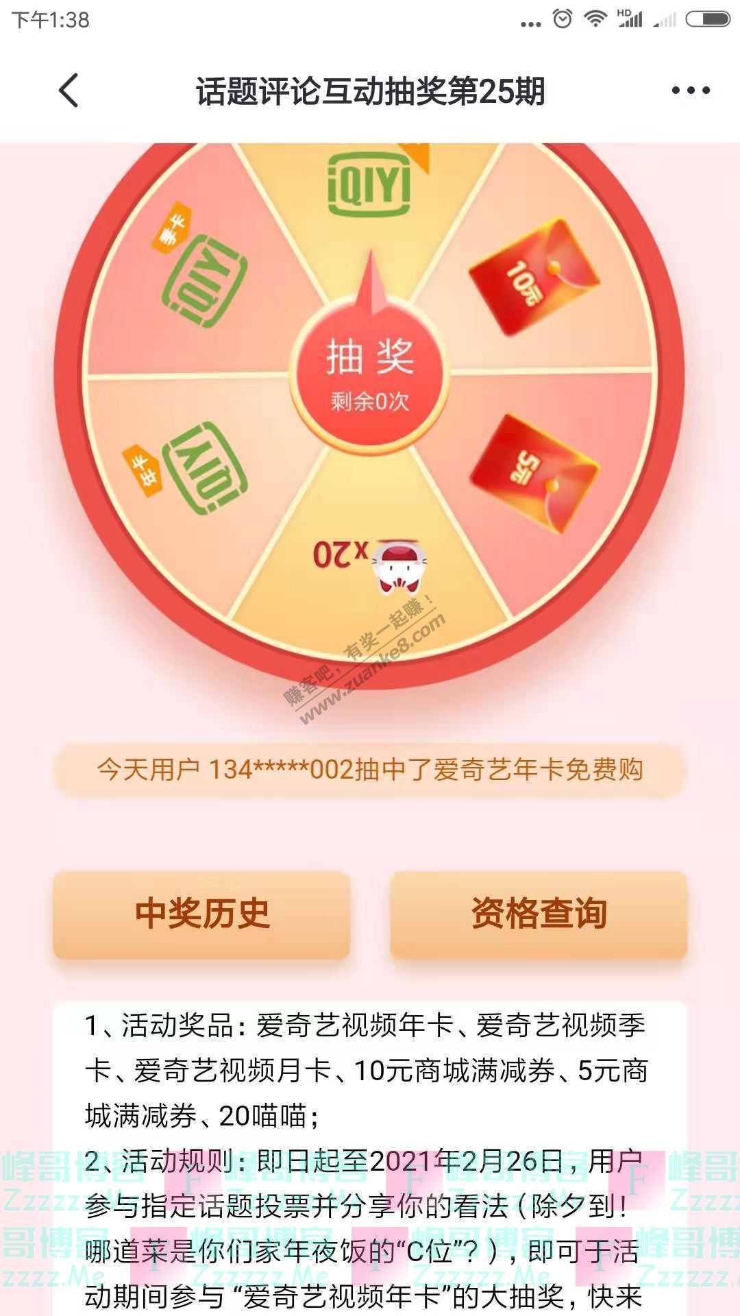 掌上生活app话题评论互动抽奖第25期(截止2月26日)