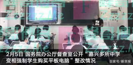 浙江嘉兴强制学生买7000元平板电脑?国务院督察组出手:退货退款