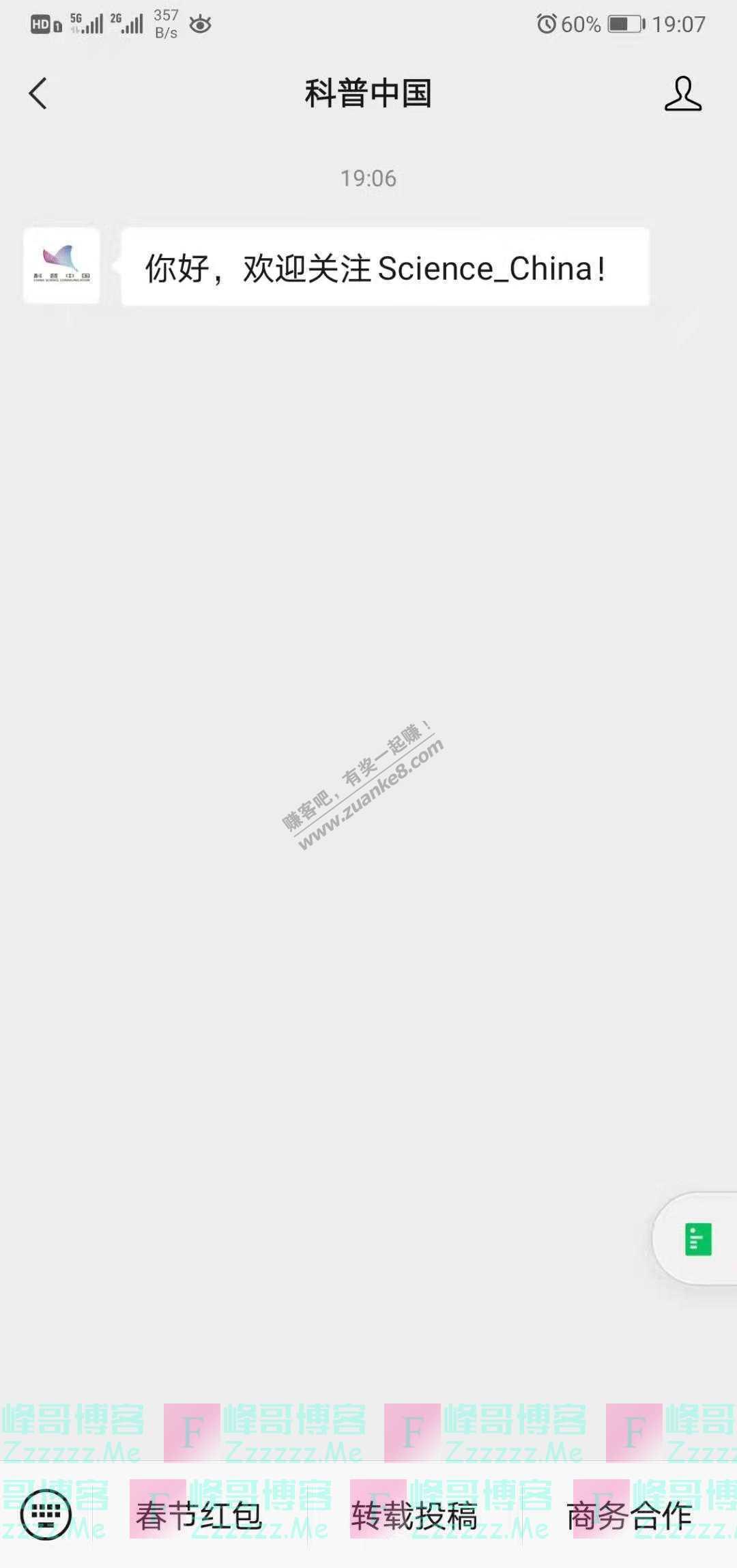 科普中国答题赢红包(2月26日截止)