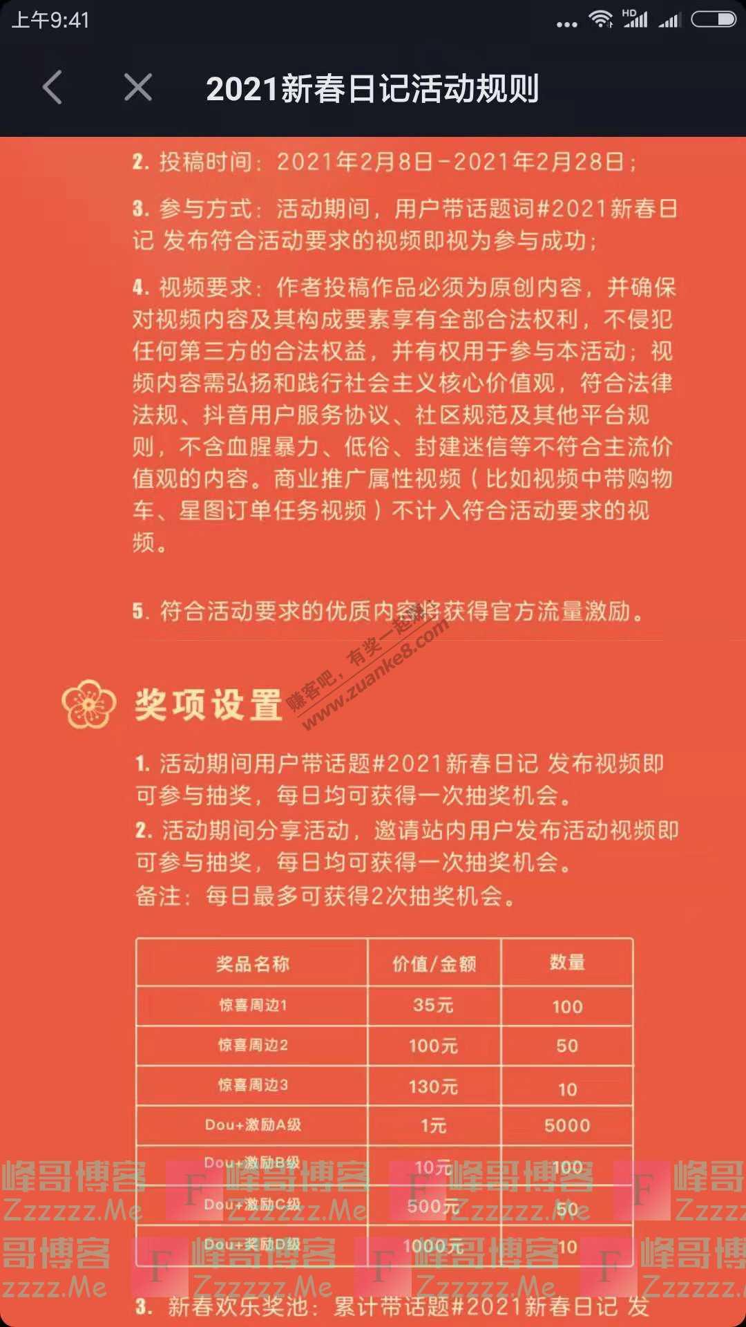 抖音app2021新春日记(截止2月28日)
