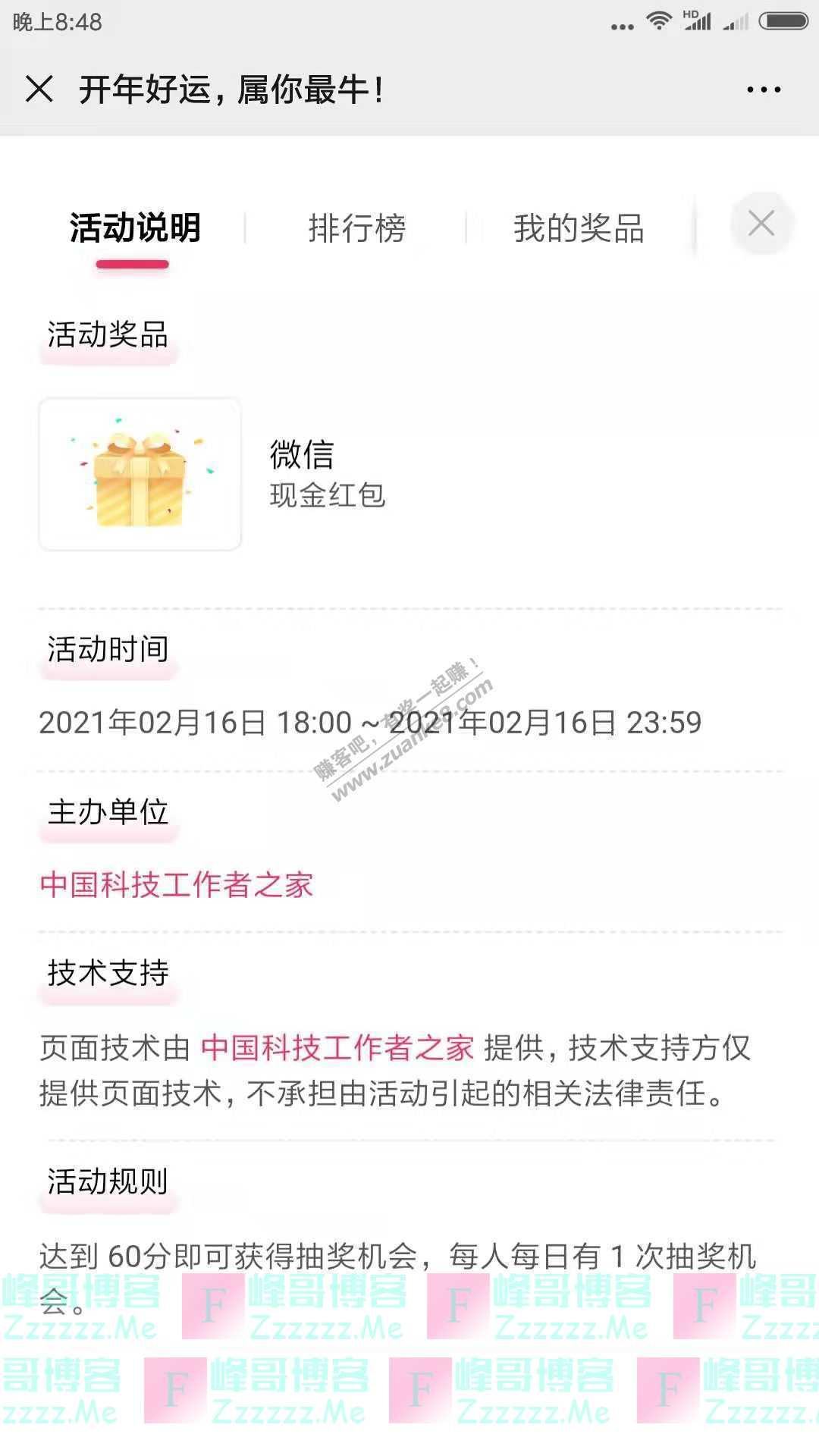 中国科技工作者之家开年好运,属你最牛(截止2月26日)