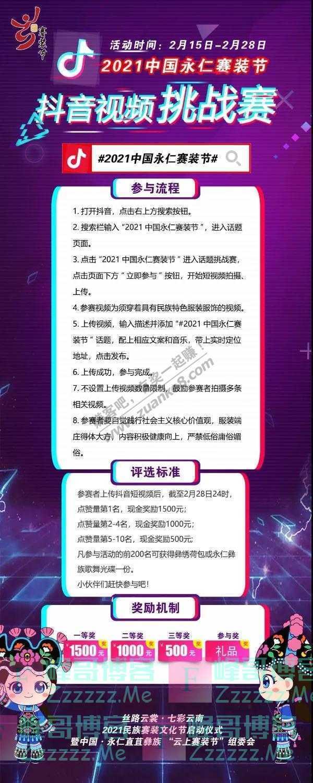 云南楚雄网拍视频,赢大奖(截止2月28日)