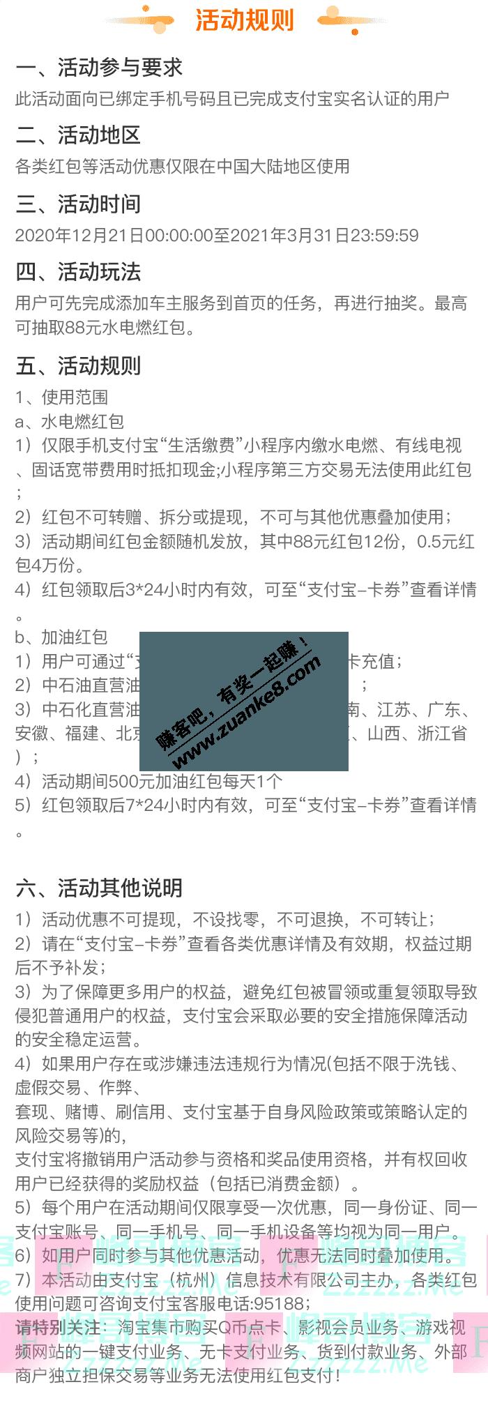 支付宝app抽88元生活缴费券,送完即止(截止3月31日)
