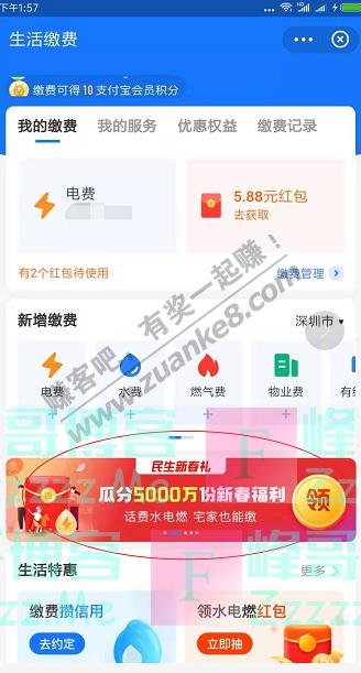 支付宝app瓜分5000万份新春福利(截止2月28日)