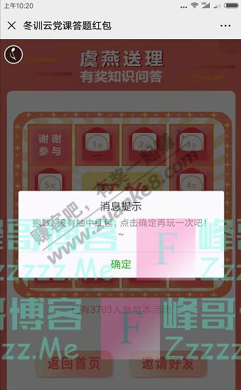 文明常熟冬训云党课上线!答题送现金红包(截止不详)