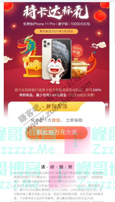 招商银行xing/用卡你有1万~2.68元返现红包待领取首绑即享(截止2月28日)